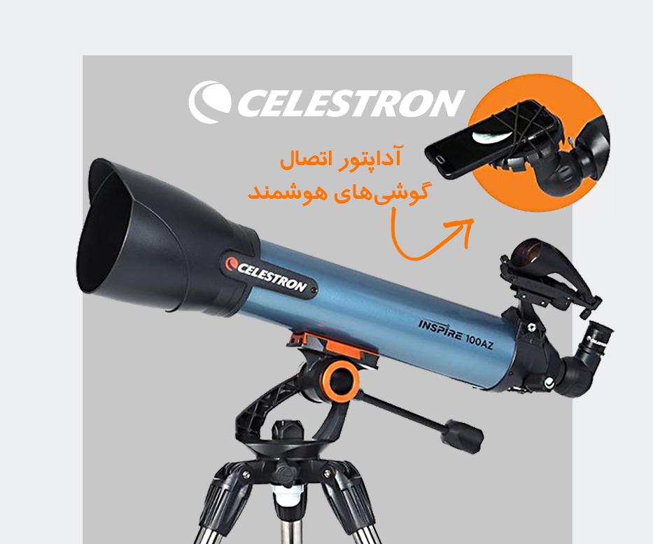 تلسکوپ شکستی 100