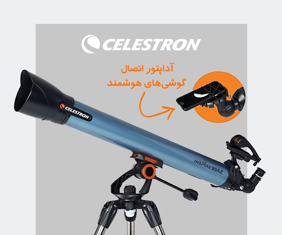 تلسکوپ شکستی 90