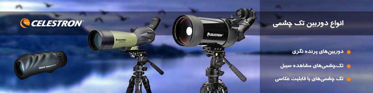 خرید دوربین سلسترون