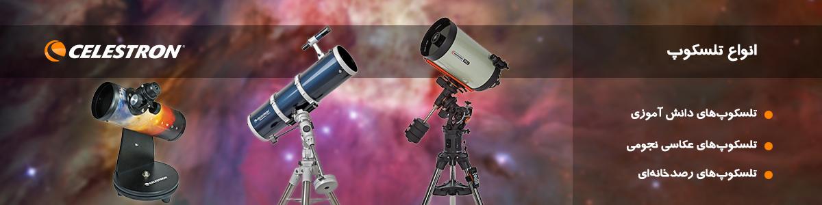 فروشگاه تلسکوپ سلسترون