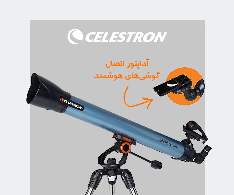 تلسکوپ شکستی 80