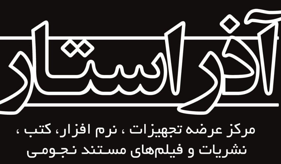 فروشگاه آذراستار، نمایندگی تبریز